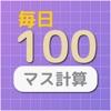 毎日100マス - iPhoneアプリ
