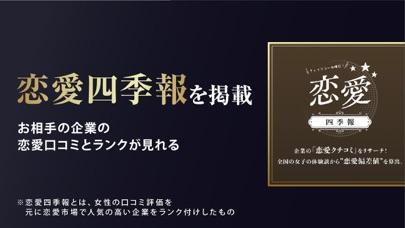 """フェリ恋-""""エリート会社員こそ最強"""" 新感覚アプリのスクリーンショット2"""