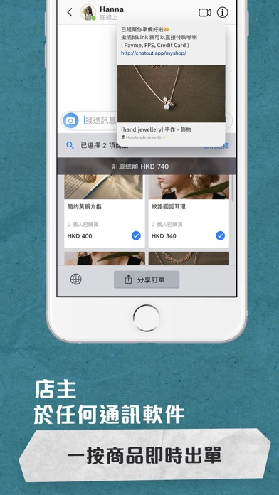 Chatout – 社交媒體收款工具屏幕截图2