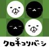 パンダと犬のクロネコリバーシ