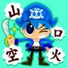 国語海賊〜1年生編〜完全版