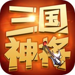 三国神将-挂机版回合制游戏