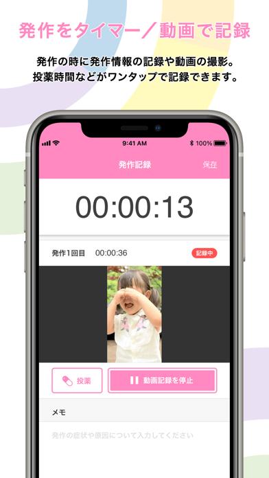 nanacara–ナナカラ– てんかんの発作・服薬記録アプリのおすすめ画像2