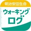 明治安田生命ウォーキングログ(MYログ)