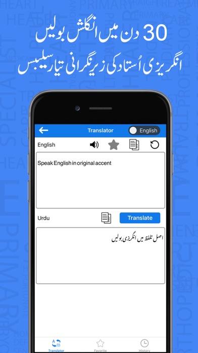 Learn English Language In Urdu screenshot one