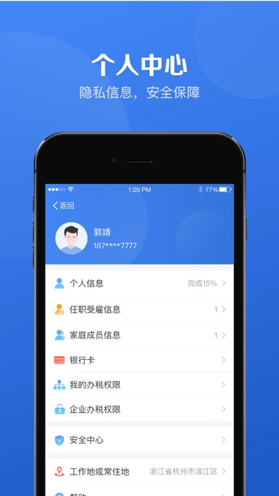Download 个人所得税 for Pc