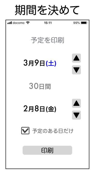 予定を印刷 ScreenShot0