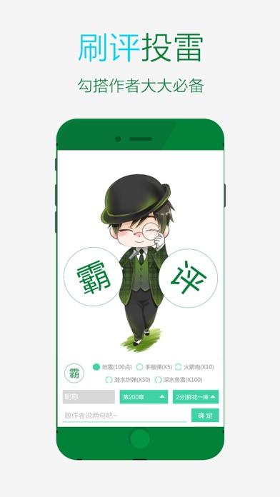 晋江小说阅读 Screenshot
