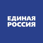 Единая Россия на пк