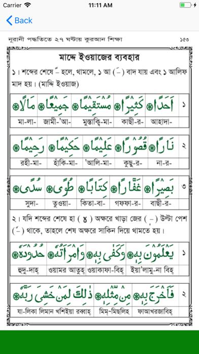 Learn Bangla Quran In 27 Hours app image