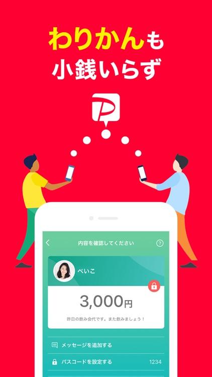 PayPay-ペイペイ(キャッシュレスでスマートにお支払い) screenshot-8