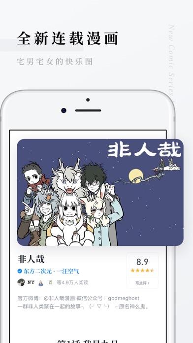 Screenshot for 微信读书 in United States App Store