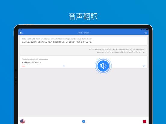 Talk & Translate Translatorのおすすめ画像3