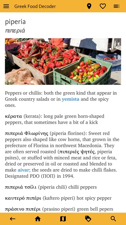 Greek Food Decoder screenshot-4
