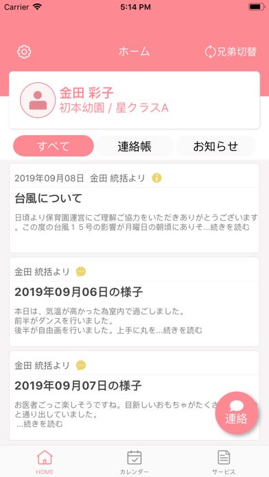 ナナポケのスクリーンショット3