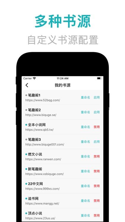 小说阅读器-全网精彩小说追更神器 screenshot-3