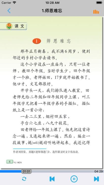小学语文五年级上册苏教版