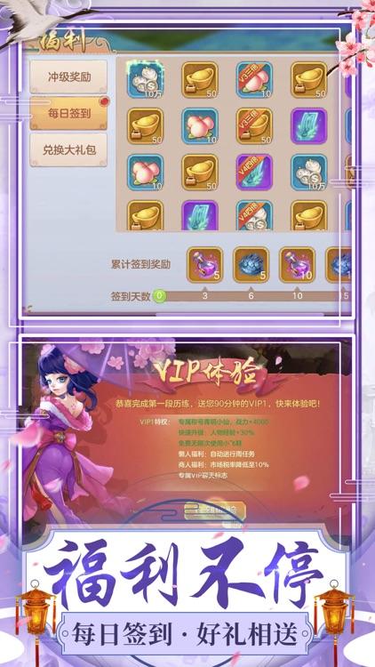 剑扫天下-仙侠修仙手游 screenshot-4