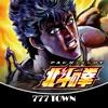 777TOWN(スリーセブンタウンモバイル) [777TOWN]パチスロ北斗の拳の詳細