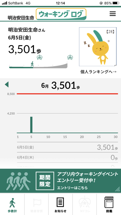 明治安田生命ウォーキングログ(MYログ)のおすすめ画像1