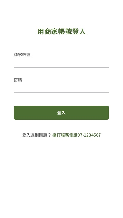 Screenshot of 鮮纖蔬果 App
