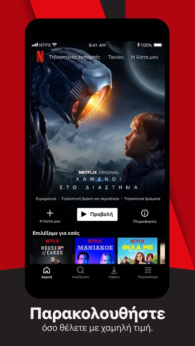 Screenshot for Netflix in Greece App Store