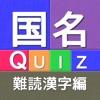 国名Quiz難読漢字編