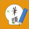 常用日本汉字笔顺Pro