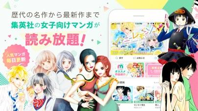マンガMee-人気の少女漫画が読めるマンガアプリのスクリーンショット1