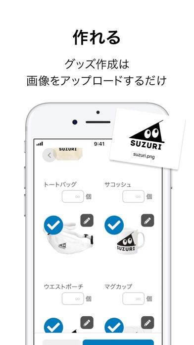 SUZURIのおすすめ画像9