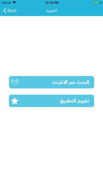 قاموس إنجليزي عربي بدون انترنت screenshot 6