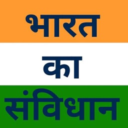 Constitution of India - Hindi