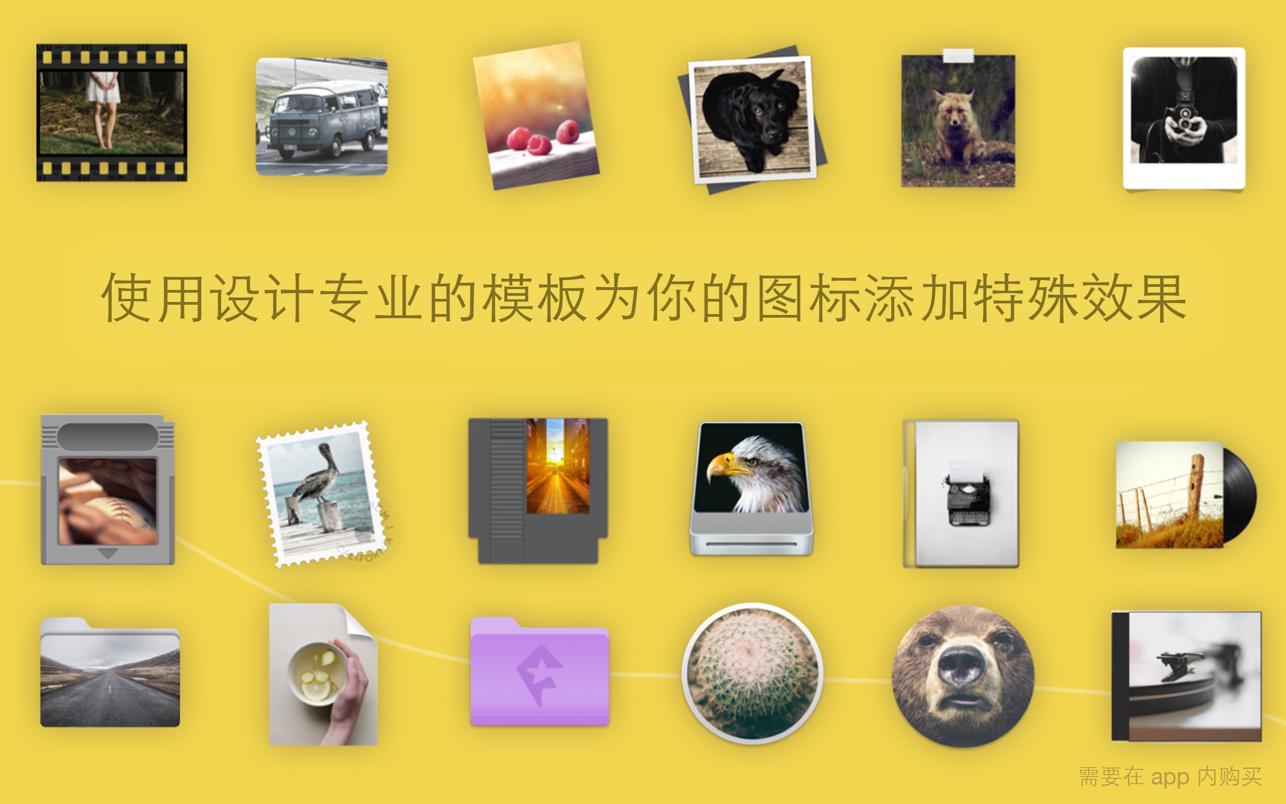 Image2icon 2.13 Mac 破解版 制作自己的图标-麦氪搜(iMacso.com)