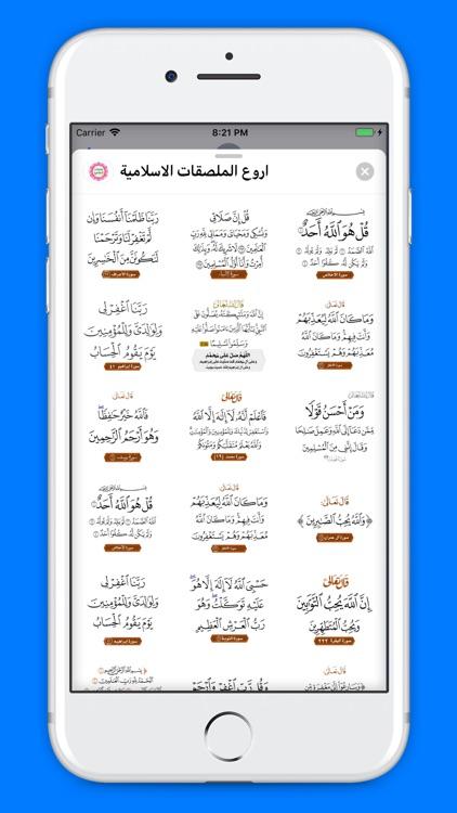 اروع الملصقات الاسلامية screenshot-7