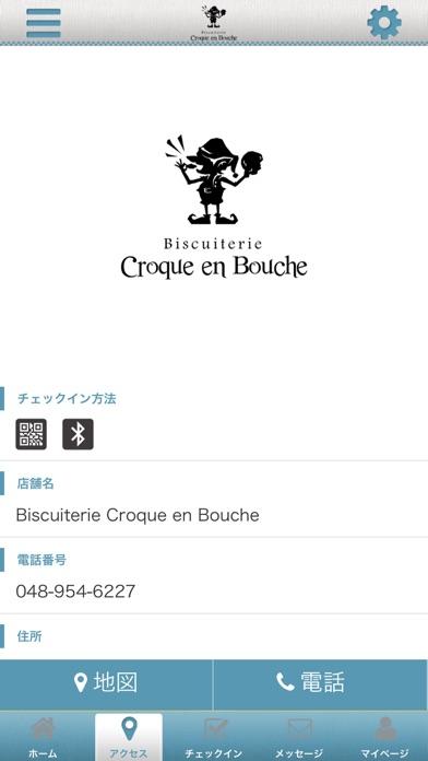 クロカンブッシュ 公式アプリのスクリーンショット4