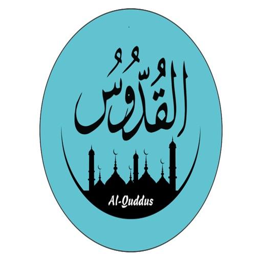 Asmaul Husna Sticker