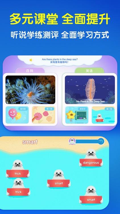 海洋世界-童年双语百科 screenshot-4