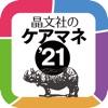 【解き放題 過去問解説】晶文社のケアマネ'21(アプリ版) - iPhoneアプリ