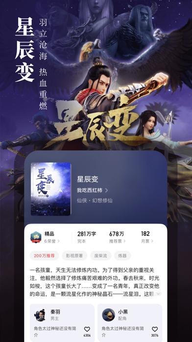 起点读书-正版小说漫画阅读中文网 Screenshot