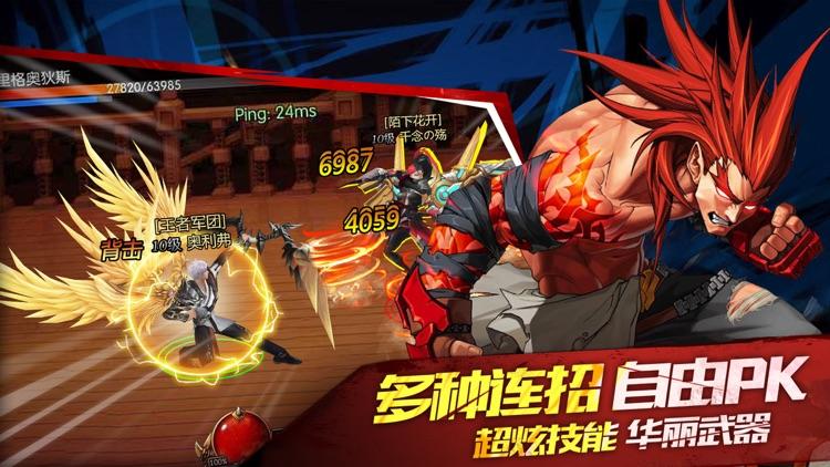 地下城王者 - 精品暗黑魔幻动作游戏! screenshot-3