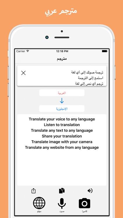 مترجم عربي