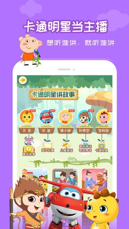 恐龙贝克-用爸妈声音讲故事 screenshot-3