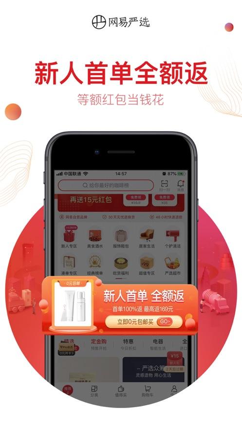 网易严选-精品生活家居品牌 App 截图