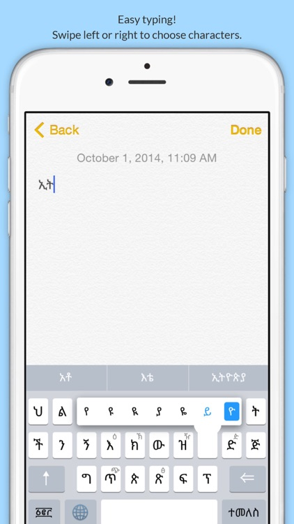 Abyssinica Amharic Keyboard / iOS — AppAgg