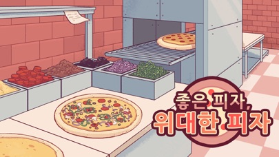 좋은 피자, 위대한 피자 for Windows
