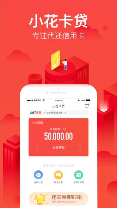 小花卡贷-信用卡还款和贷款平台 app image