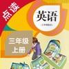 英语三年级上册-人教版PEP小学英语点读教材