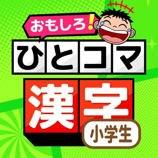 小学生の漢字学習 : ひとコマ漢字