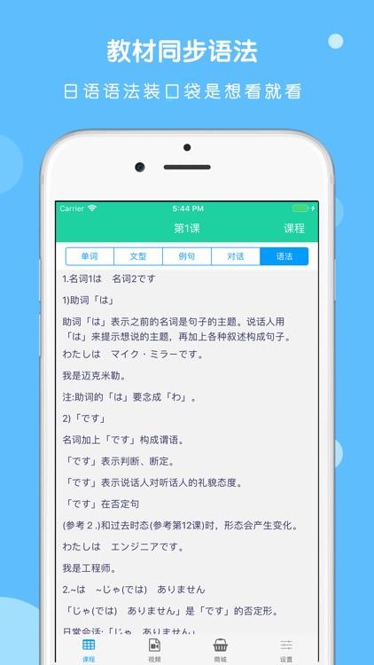 大家日本语单词听力APP screenshot-4