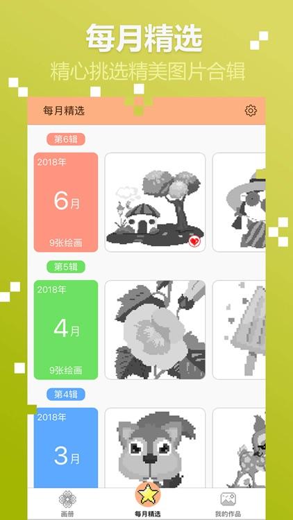 像素涂色游戏—像素数字填色画画 screenshot-8